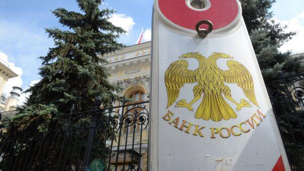 Здание Банка России в Москве