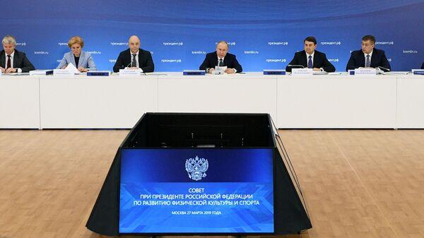 Президент РФ Владимир Путин проводит заседание Совета при президенте по развитию физической культуры и спорта. 27 марта 2019