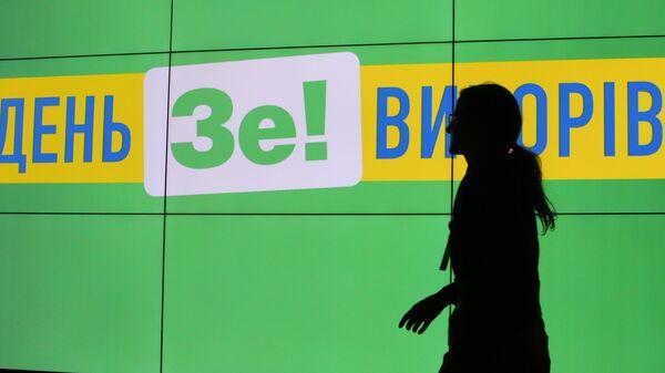 Избирательный штаб кандидата в президенты Украины Владимира Зеленского в Киеве
