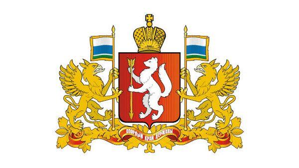 Свердловская область герб