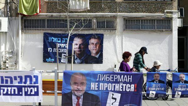 Предвыборные плакаты на улице Тель-Авива в Израиле
