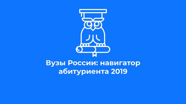 Вузы России: навигатор абитуриента 2019