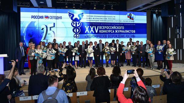 Победителей конкурса экономических журналистов наградили в МИА Россия сегодня. 11 апреля 2019