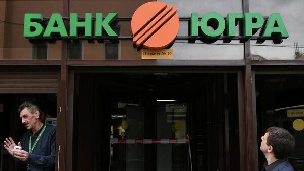 Один из филиалов банка Югра в Москве