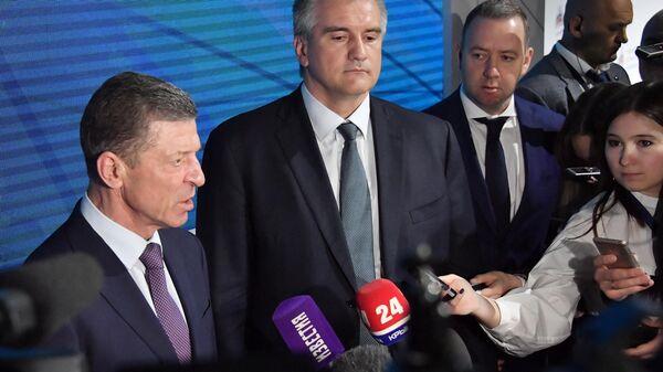 Заместитель председателя правительства РФ Дмитрий Козак и глава Республики Крым Сергей Аксёнов на Ялтинском международном экономическом форуме