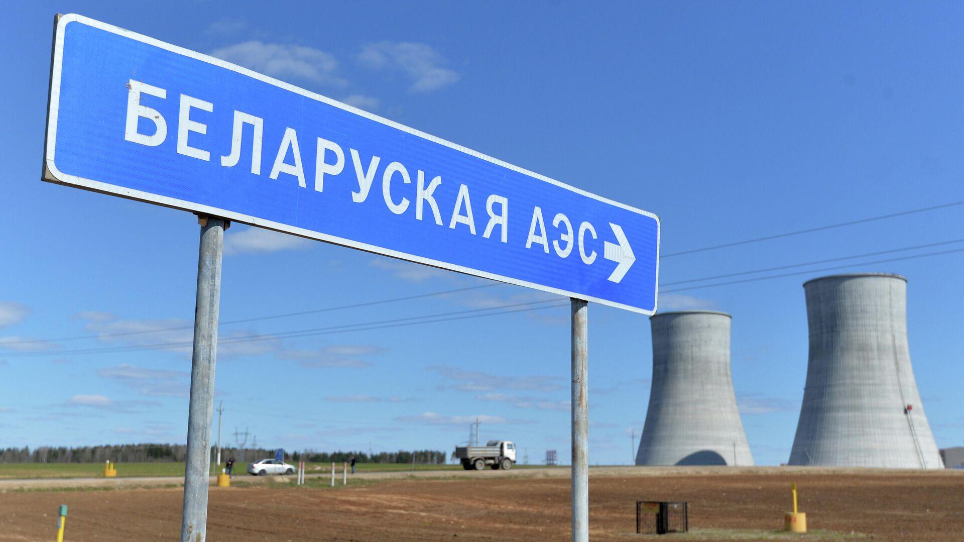 Указатель на строящуюся Белорусскую АЭС - РИА Новости, 1920, 18.09.2020