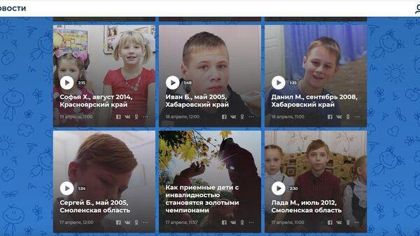 165 детей со всей России нашли семью благодаря проекту МИА Россия сегодня