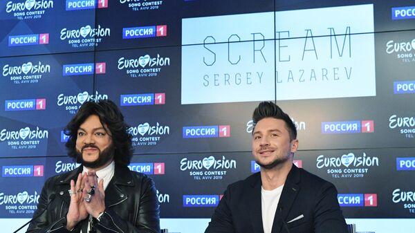 Филипп Киркоров и Сергей Лазарев на пресс-конференции, посвященной Евровидению - 2019