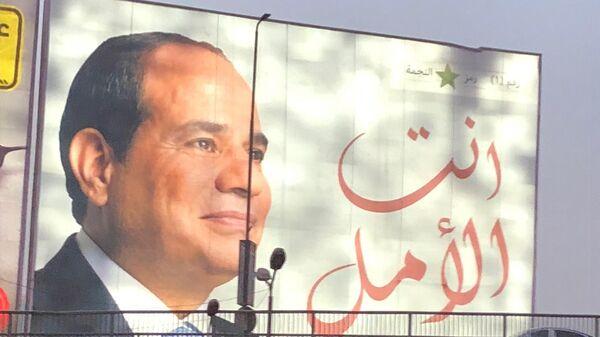 Не фараон, но фара – он. Египтяне дважды проголосовали за ас-Сиси