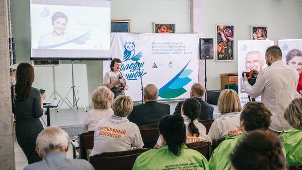 В семинаре для серебряных добровольцев участвуют волонтеры из 30 регионов