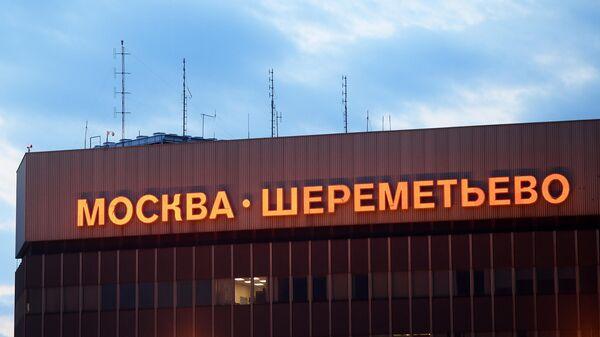 Вывеска на здании терминала аэропорта Шереметьево