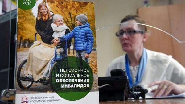 Брошюра с информацией о пенсионном и социальном обеспечении инвалидов в отделении Пенсионного фонда РФ