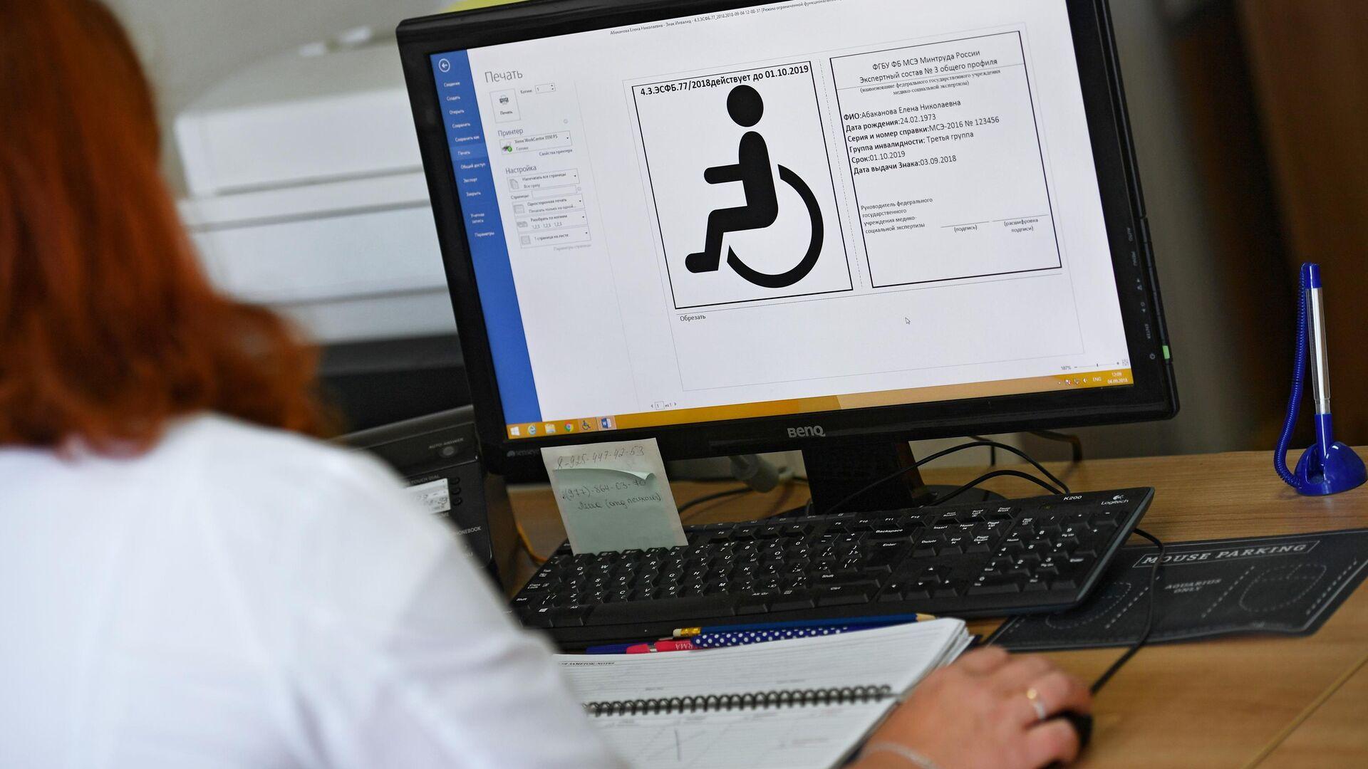 В Госдуме оценили упрощение порядка оформления инвалидности