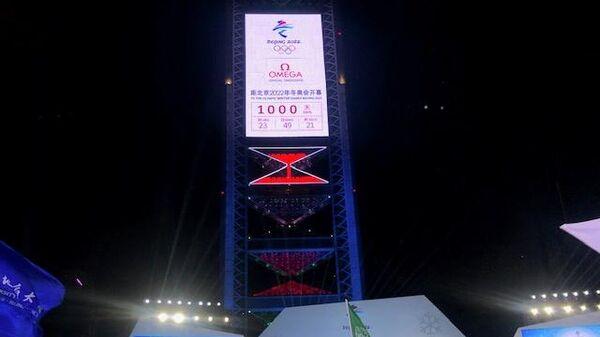 обратный отсчёт 1000 дней до Олимпиады -2022 в Пекине