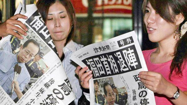 Газеты с новостью об отставке премьера-министра Японии Ясуо Фукуды. 2008 год