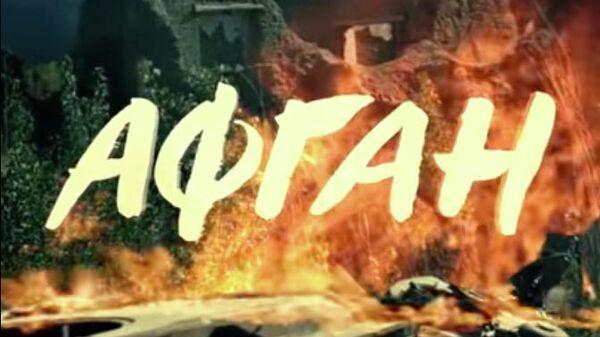 Стоп-кадр заставки фильма Афган