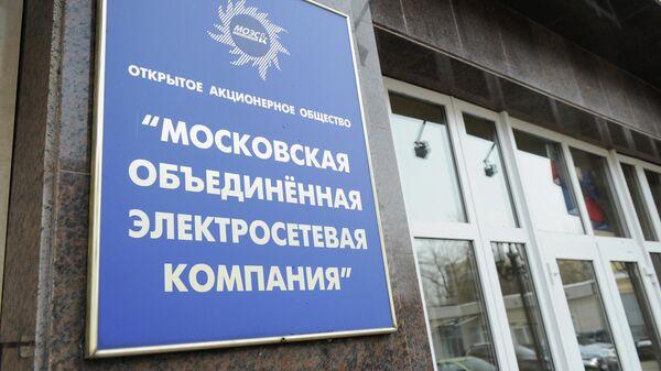 Вывеска ОАО Московская объединенная электросетевая компания