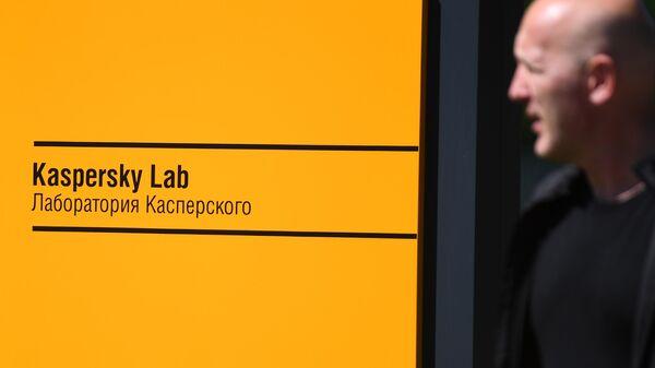 Офис компании Лаборатория Касперского