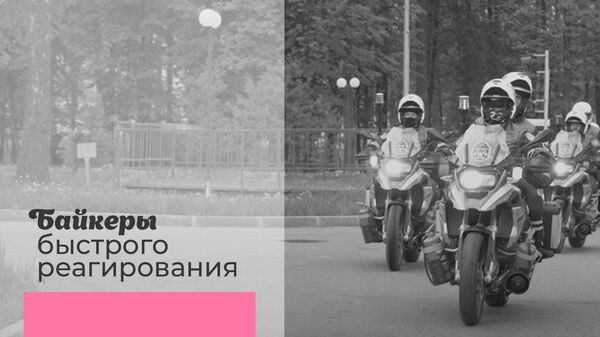 Байкеры быстрого реагирования: спасатели Москвы пересели на мотоциклы