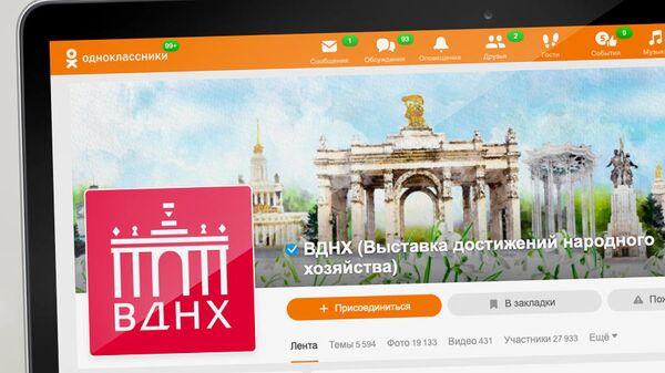 Одноклассники стали официальной социальной сетью ВДНХ