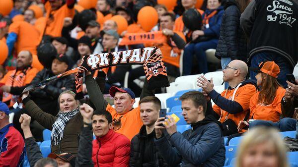 Болельщики Урала перед началом финального матча Кубка России