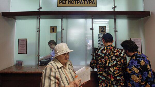 Пациенты у окон регистратуры в поликлинике