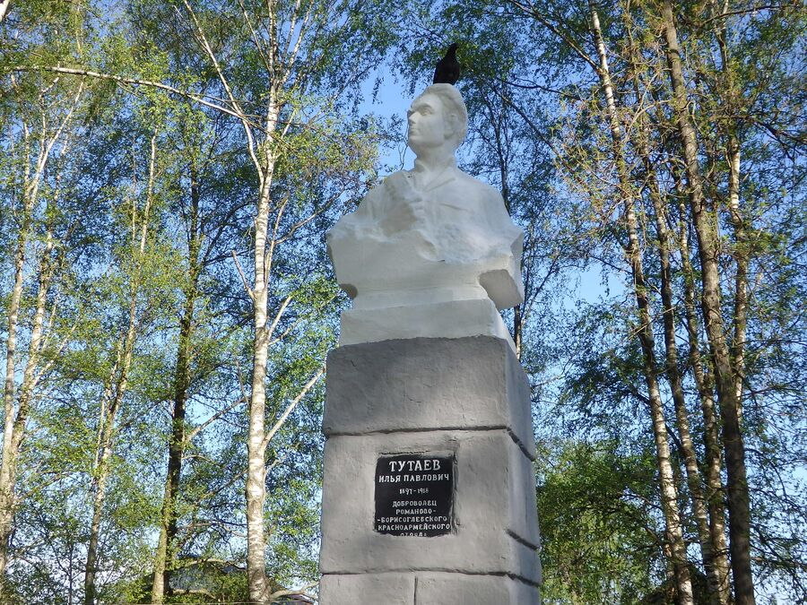 Парк СССР, памятник Тутаеву