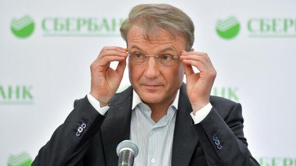 Герман Греф на пресс-конференции по итогам годового общего собрания в Москве акционеров Сбербанка