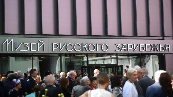 Москвичи и гости столицы во время открытия Музея русского зарубежья в Москве. 28 мая 2019