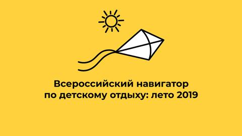Всероссийский навигатор по детскому отдыху: лето 2019