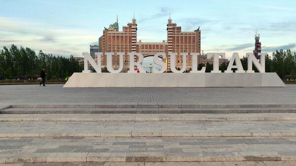 Надпись Nursultan в парке Гашиктар в Нур-Султане.