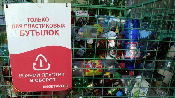 Контейнер для раздельного сбора пластиковых бутылок