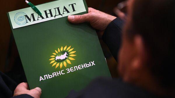 Съезд политической партии Альянс зеленых