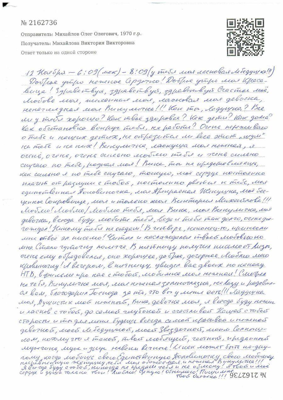 Такие письма пишет Виктории киллер Олег