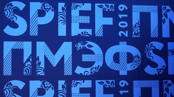 Символика Петербургского международного экономического форума 2019