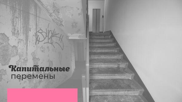 Капитальные перемены: в Москве ремонтируют подъезды