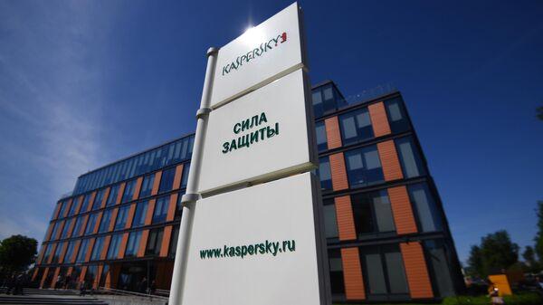 Здание компании Лаборатория Касперского на Ленинградском шоссе в Москве