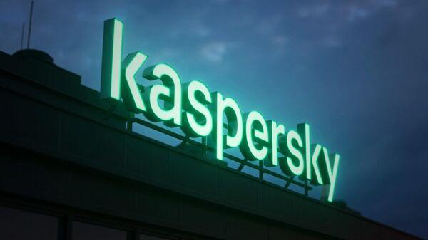 Новый логотип компании Лаборатория Касперского