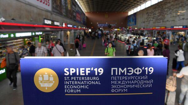 Табличка с символикой Петербургского международного экономического форума на железнодорожном вокзале в Санкт-Петербурге