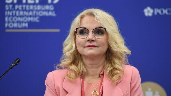 Заместитель председателя правительства РФ Татьяна Голикова на Петербургском международном экономическом форуме-2019