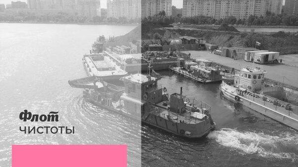 Флот чистоты: кто убирает Москву-реку