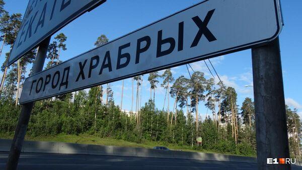Табличка Город храбрых на въезде в Екатеринбург