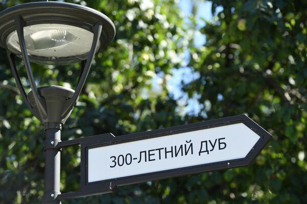 Указатель в парке Сад Будущего