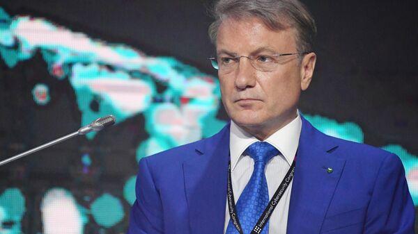 Президент, председатель правления ПАО Сбербанк России Герман Греф на международном конгрессе по кибербезопасности. 21 июня 2019