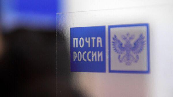 Логотип в отделении Почты России