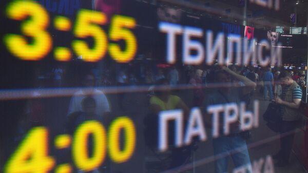 Информационное табло с расписанием авиарейсов в аэропорту Домодедово. Архивное фото
