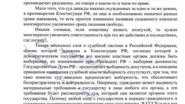 Письмо Татьяны Стукаловой, адвоката Александра Кокорина, стр. 3