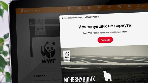 Одноклассники и WWF запустили образовательный проект о редких и исчезающих видах животных