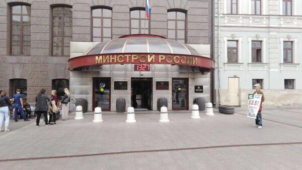 Человека, протестовавшего у Минстроя в Москве, задержали