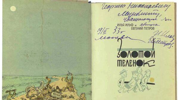 Первое издание Золотого теленка с автографами Ильфа и Петрова